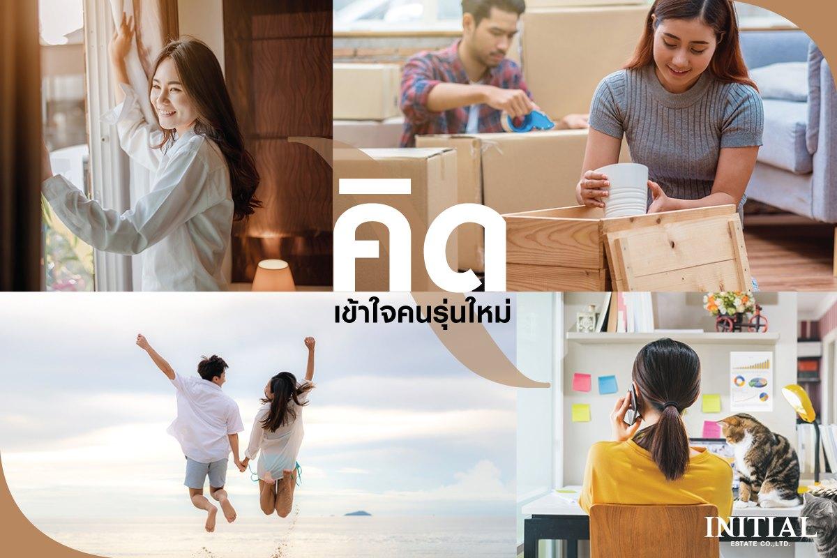 TheThamm_web_Blogบ้านเพื่อคนรุ่นใหม่02