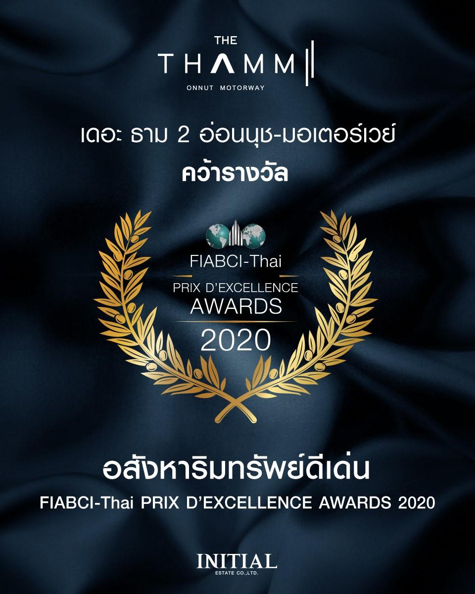The Thamm คว้ารางวัล FIABCI-Thai AWARDS 2020