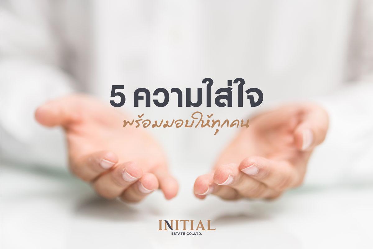5 ความใส่ใจพร้อมมอบให้ทุกคน
